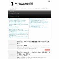 MHXX攻略班